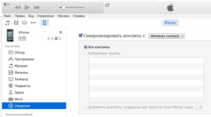 Удаляем контакты через iTunes