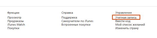 Учетная запись в iTunes Store