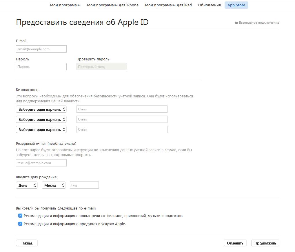 Данные, необходимые для создания Apple ID