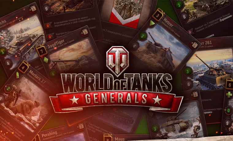 Игра World of Tanks Generals