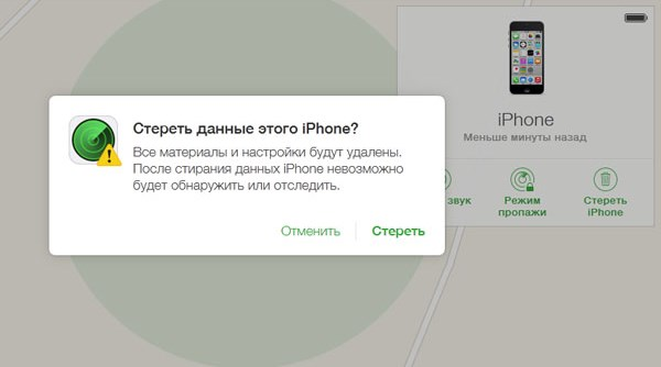 Стереть iPhone через iCloud