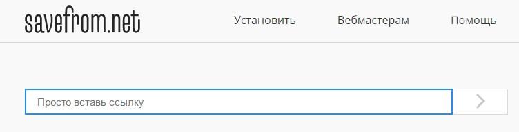 Поле для ввода адреса видео