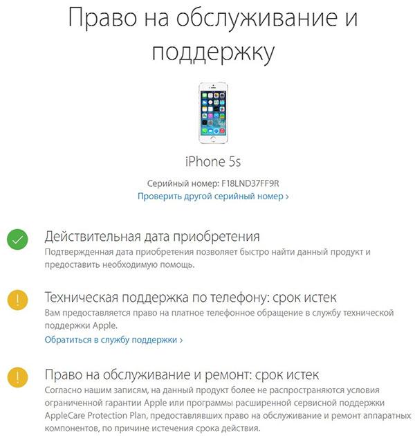 Проверка гарантии на сайте Apple