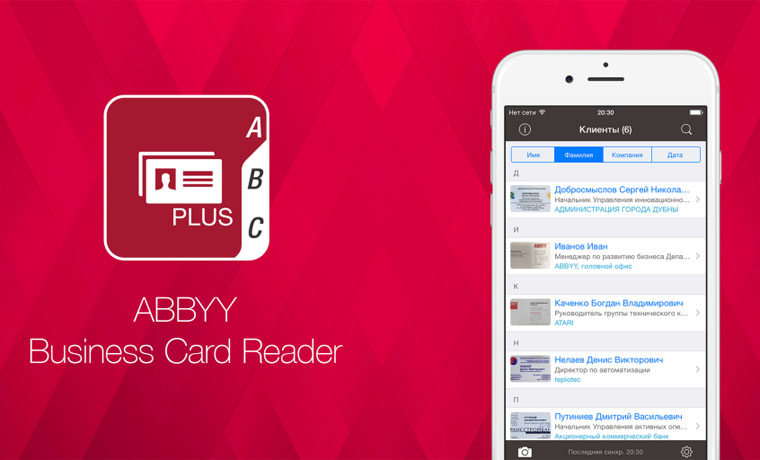 приложение ABBY Business Card Reader