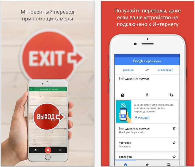 Google Translate для iOS