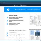 movavi-pdf-editor-3